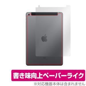iPad 第9世代 Wi-Fi + Cellular モデル 背面 保護 フィルム OverLay Paper for アイパッド (第9世代) セルラーモデル ペーパーライク フィルム ザラザラ手触り visavis