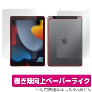 iPad 第9世代 Wi-Fi + Cellular モデル 表面 背面 フィルム OverLay Paper for アイパッド (第9世代) セルラーモデル 表面・背面セット ペーパーライクフィルム visavis