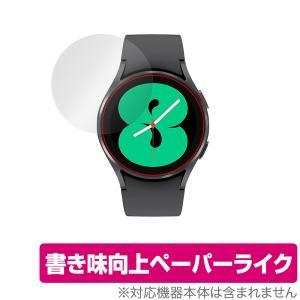 Galaxy Watch 4 40mm 保護 フィルム OverLay Paper for サムスン ギャラクシー ウォッチ4 40mm ペーパーライク フィルム 紙に書いているような描き心地 visavis