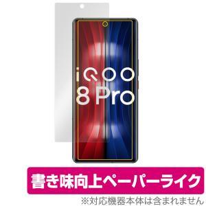 vivo iQOO 8 Pro 保護 フィルム OverLay Paper for vivo iQOO8 Pro ペーパーライク フィルム 紙に書いているような描き心地 visavis