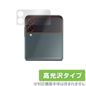 Galaxy Z Flip3 5G SC-54B SCG12 カバーディプレイ用 保護 フィルム OverLay Brilliant for GalaxyZ Flip 3 SC54B 液晶保護 指紋がつきにくい 防指紋 高光沢|visavis