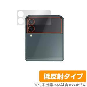 Galaxy Z Flip3 5G SC-54B SCG12 カバーディプレイ用 保護 フィルム OverLay Plus for GalaxyZ Flip 3 SC54B 液晶保護 アンチグレア 低反射 非光沢 防指紋|visavis