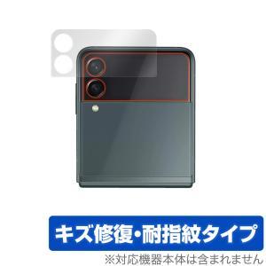 Galaxy Z Flip3 5G SC-54B SCG12 カバーディプレイ用 保護 フィルム OverLay Magic for GalaxyZ Flip 3 SC54B 液晶保護 キズ修復 耐指紋 防指紋 コーティング|visavis