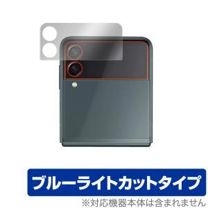 Galaxy Z Flip3 5G SC-54B SCG12 カバーディプレイ用 保護 フィルム OverLay Eye Protector for GalaxyZ Flip 3 SC54B 液晶保護 目にやさしいブルーライトカット|visavis