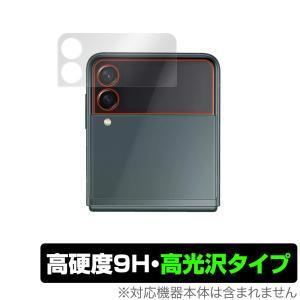 Galaxy Z Flip3 5G SC-54B SCG12 カバーディプレイ用 保護 フィルム OverLay 9H Brilliant for GalaxyZ Flip 3 SC54B 9H 高硬度で透明感が美しい高光沢タイプ|visavis