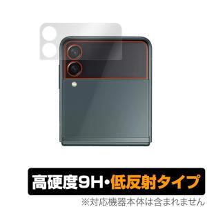 Galaxy Z Flip3 5G SC-54B SCG12 カバーディプレイ用 保護 フィルム OverLay 9H Plus for GalaxyZ Flip 3 SC54B 9H 高硬度で映りこみを低減する低反射タイプ|visavis