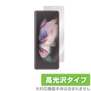 Galaxy Z Fold3 5G SC-55B SCG11 カバーディスプレイ 保護 フィルム OverLay Brilliant for GalaxyZ Fold 3 液晶保護 指紋がつきにくい 防指紋 高光沢|visavis