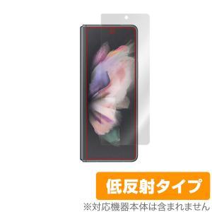 Galaxy Z Fold3 5G SC-55B SCG11 カバーディスプレイ 保護 フィルム OverLay Plus for GalaxyZ Fold 3 液晶保護 アンチグレア 低反射 非光沢 防指紋|visavis