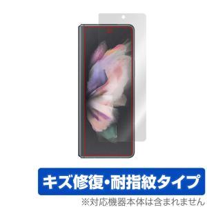 Galaxy Z Fold3 5G SC-55B SCG11 カバーディスプレイ 保護 フィルム OverLay Magic for GalaxyZ Fold 3 液晶保護 キズ修復 耐指紋 防指紋 コーティング|visavis