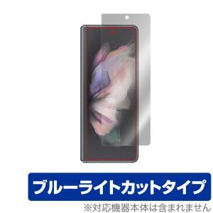 Galaxy Z Fold3 5G SC-55B SCG11 カバーディスプレイ 保護 フィルム OverLay Eye Protector for GalaxyZ Fold 3 液晶保護 目にやさしい ブルーライト カット|visavis