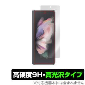 Galaxy Z Fold3 5G SC-55B SCG11 カバーディスプレイ 保護 フィルム OverLay 9H Brilliant for GalaxyZ Fold 3 9H 高硬度で透明感が美しい高光沢タイプ|visavis