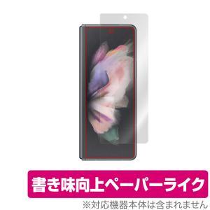 Galaxy Z Fold3 5G SC-55B SCG11 カバーディスプレイ 保護 フィルム OverLay Paper for GalaxyZ Fold 3 ペーパーライク フィルム 紙に書いているような描き心地|visavis