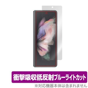Galaxy Z Fold3 5G SC-55B SCG11 カバーディスプレイ 保護 フィルム OverLay Absorber for GalaxyZ Fold 3 衝撃吸収 低反射 ブルーライトカット 抗菌|visavis