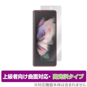 Galaxy Z Fold3 5G SC-55B SCG11 カバーディスプレイ 保護 フィルム OverLay FLEX 高光沢 for GalaxyZ Fold 3 液晶保護 曲面対応 柔軟素材 衝撃吸収|visavis