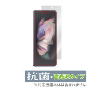 Galaxy Z Fold3 5G SC-55B SCG11 カバーディスプレイ 保護 フィルム OverLay 抗菌 Brilliant for GalaxyZ Fold 3 Hydro Ag+ 抗菌 抗ウイルス 高光沢|visavis
