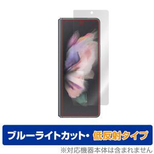 Galaxy Z Fold3 5G SC-55B SCG11 カバーディスプレイ 保護 フィルム OverLay Eye Protector 低反射 for GalaxyZ Fold 3 液晶保護 ブルーライトカット 反射低減|visavis