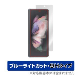Galaxy Z Fold3 5G SC-55B SCG11 カバーディスプレイ 保護 フィルム OverLay Eye Protector 9H for GalaxyZ Fold 3 液晶保護 9H 高硬度 ブルーライトカット|visavis
