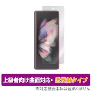 Galaxy Z Fold3 5G SC-55B SCG11 カバーディスプレイ 保護 フィルム OverLay FLEX 低反射 for GalaxyZ Fold 3 液晶保護 曲面対応 柔軟素材 低反射 衝撃吸収|visavis