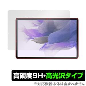 Galaxy Tab S7 FE 保護 フィルム OverLay 9H Brilliant for Samsung GalaxyTab ギャラクシータブ 9H 高硬度で透明感が美しい高光沢タイプ visavis