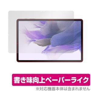 Galaxy Tab S7 FE 保護 フィルム OverLay Paper for Samsung GalaxyTab ギャラクシータブ ペーパーライク フィルム 紙に書いているような描き心地 visavis