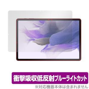 Galaxy Tab S7 FE 保護 フィルム OverLay Absorber for Samsung GalaxyTab ギャラクシータブ 衝撃吸収 低反射 ブルーライトカット アブソーバー 抗菌 visavis