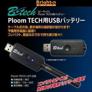 Ploom TECH 用 USBバッテリー / B-tech【ポストイン指定商品】 コンパクトサイズで軽量なので持ち運び楽々|visavis