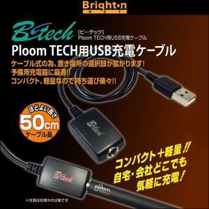 Ploom TECH 用 USB充電ケーブル50cm / B-tech【ポストイン指定商品】プルームテック用 充電ケーブル|visavis
