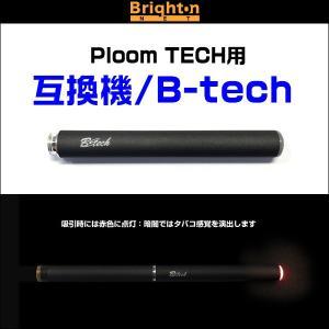Ploom TECH 用 互換機 / B-tech【ポストイン指定商品】プルームテック用 互換機|visavis