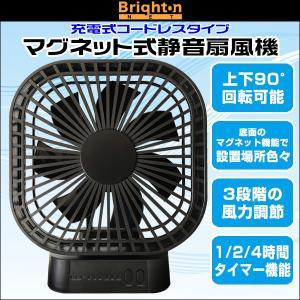 Magnet Type Portable Fan マグネット式 静音扇風機  充電式コードレスで持ち運びにも便利なコンパクトサイズの静音扇風機|visavis