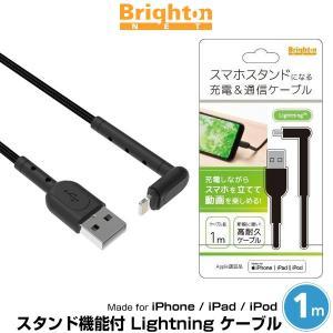 Lightningケーブル スタンド機能付 Lightning ケーブル 1m ブラック ブライトンネット Made for iPhone iPad iPod MFi取得 充電 通信 対応 高耐久 BM-STNLTN-BK|visavis