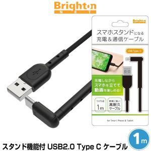 Type-Cケーブル スタンド機能付 USB2.0 Type Cケーブル 1m ブラック ブライトンネット 充電 通信 対応 高耐久 USB2.0-Aコネクタ ype-Cコネクタ オス BM-STNC-BK|visavis