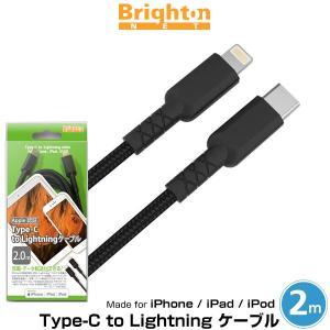 Type-C to Lightning ケーブル 2.0m BM-TPCLTNBK ブライトンネット USB TypeC オス ライトニングケーブル MFi認証 Made For iPhone/iPad/iPod 取得 データ&充電|visavis