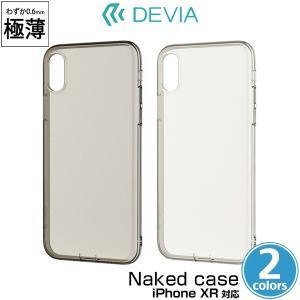 スマホケース Naked case for iPhone XR 超薄型TPUソフトケース アイフォンXR アイフォンテンアール iPhoneXR visavis