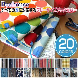 Beahouse ベアハウス  日本製 フリーサイズブックカバー /代引き不可/(文庫、B6、四六、新書、A5、マンガ、ノート)大きさを変幻自在に変えられるブックカバー|visavis