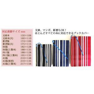 Beahouse ベアハウス  日本製 フリーサイズブックカバー /代引き不可/(文庫、B6、四六、新書、A5、マンガ、ノート)大きさを変幻自在に変えられるブックカバー|visavis|04