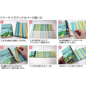 Beahouse ベアハウス  日本製 フリーサイズブックカバー /代引き不可/(文庫、B6、四六、新書、A5、マンガ、ノート)大きさを変幻自在に変えられるブックカバー|visavis|05
