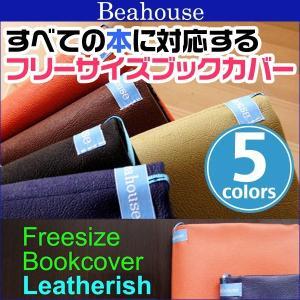 Beahouse フリーサイズブックカバー レザリッシュ /代引き不可/|visavis