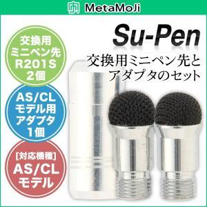 MetaMoJi Su-Pen 交換用ミニペン先+アダプタセット /代引き不可/|visavis
