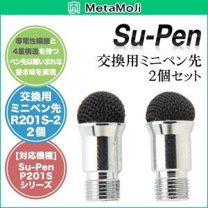 MetaMoJi Su-Pen mini(MSモデル) 交換用ミニペン先(2本セット) /代引き不可/|visavis