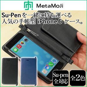 MetaMoJi Su-Penホルダー付 手帳型ケース for iPhone 6 SC-6C1BK/4562339120430/SC-6C1DB/4562339120447|visavis