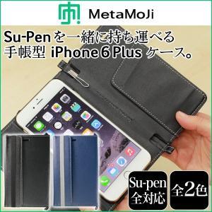 スマホケース MetaMoJi Su-Penホルダー付 手帳型ケース for iPhone 6 Plus visavis