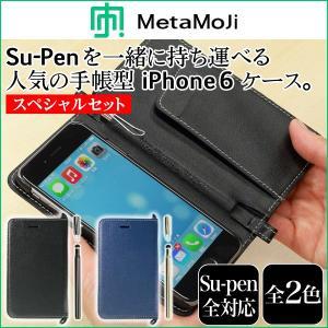 MetaMoJi Su-Pen iPhone6ケース + MSモデル スペシャルセット|visavis