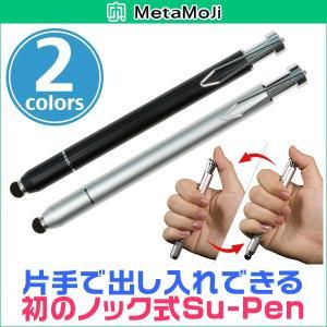 MetaMoJi Su-Pen P201S-KT ノック式モデル(KTモデル) /代引き不可/ ペン先を出し入れできるタッチペン|visavis