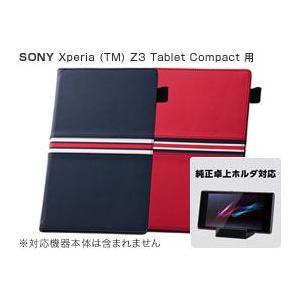 フラップタイプ・トリコロール・レザージャケット(合皮タイプ) for Xperia (TM) Z3 Tablet Compact /代引き不可/|visavis