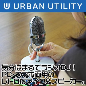 URBAN UTILITY DJマイク(Bluetooth接続 ハンズフリー スピーカーマイク) UPMS-DJ1|visavis