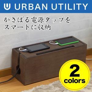 URBAN UTILITY ケーブルボックス ユーティリスト UCCB-UL1|visavis