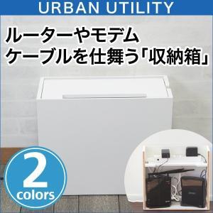 URBAN UTILITY ケーブルボックス ルートマスター UCCB-TD2 / ルーターやモデムもまとめてスマートに収納|visavis