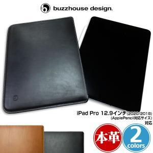 iPad Pro 12.9インチ(2018) 用 レザーケース ハンドメイドレザーケース for iPad Pro 12.9インチ(2018)(ApplePencil対応サイズ) アイパッド プロ 12.9インチ|visavis