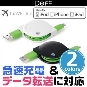 TRAVEL BIZ Lightningコネクタ対応 急速充電&データ転送巻き取り式USBケーブル for iPod/iPhone/iPad /代引き不可/|visavis