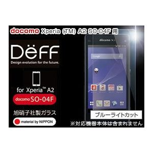 High Grade Glass Screen Protector for Xperia (TM) A2 SO-04F(ブルーライトカット) /代引き不可/|visavis